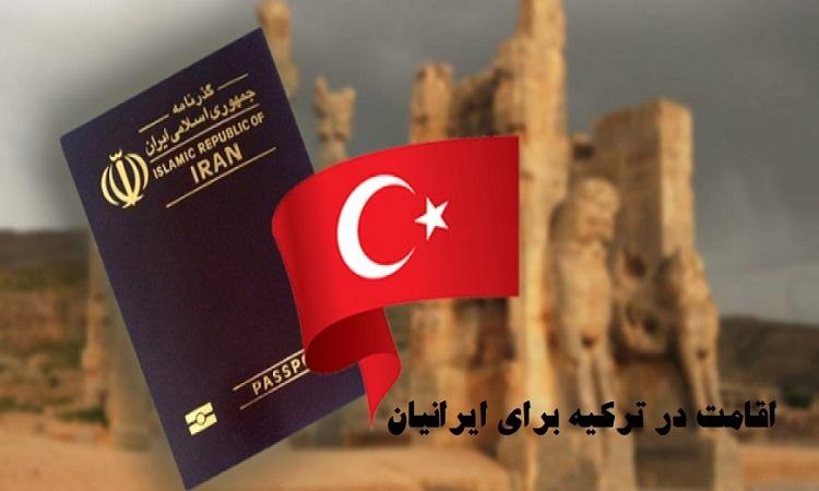 اقامت در ترکیه برای ایرانیان