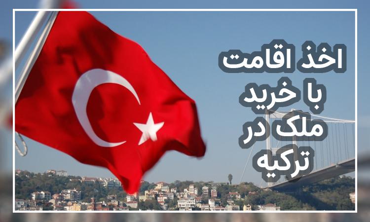 اقامت با خرید ملک در ترکیه