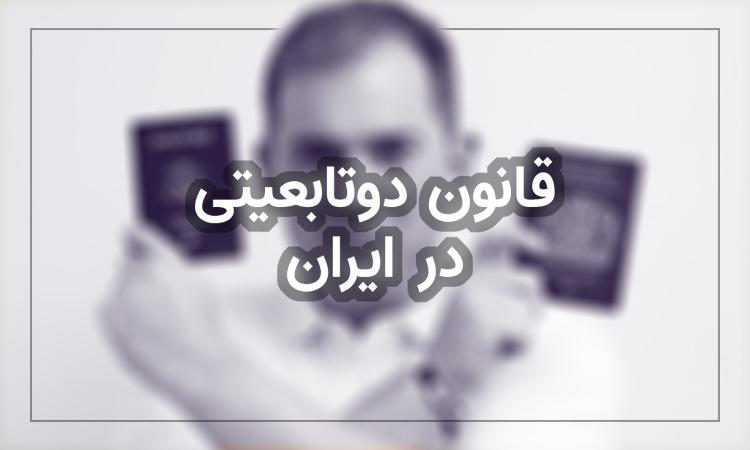 قانون دوتابعیتی در ایران