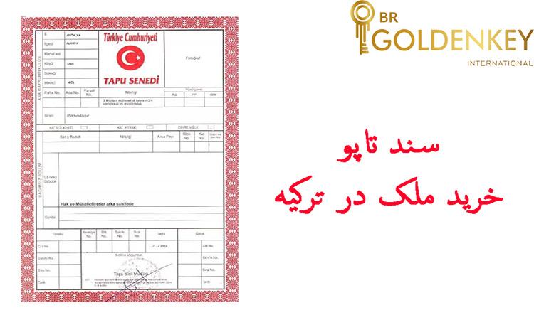 سند تاپو خرید ملک در ترکیه