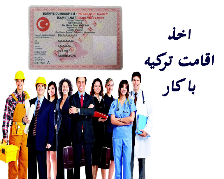 دریافت اقامت کاری در ترکیه