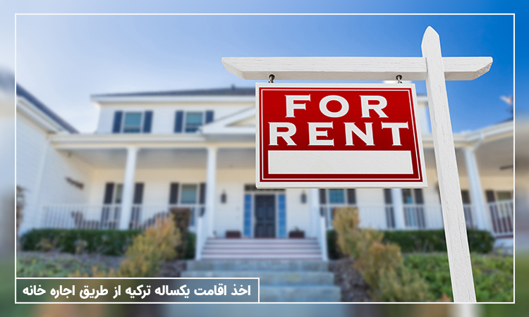 اخذ اقامت یکساله ترکیه از طریق خرید خانه