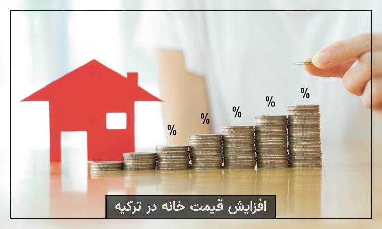 افزایش قیمت املاک ترکیه