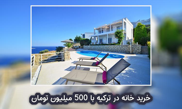خرید خانه در ترکیه با 500 میلیون تومان