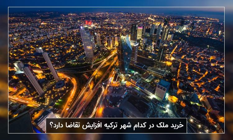 خرید ملک در کدام شهر ترکیه افزایش تقاضا دارد
