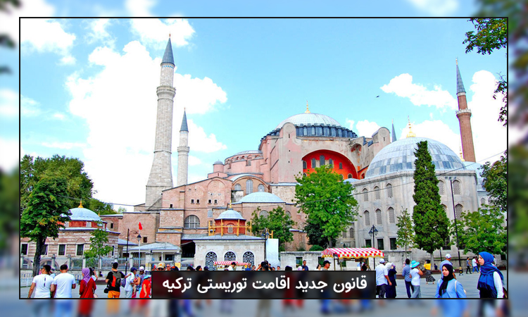 قانون جدید اقامت توریستی ترکیه