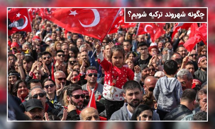 چگونه شهروند ترکیه شویم؟