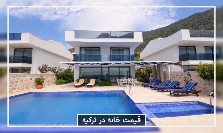 قیمت خانه در ترکیه