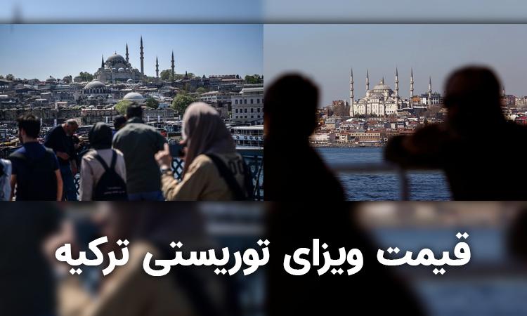 قیمت ویزای توریستی ترکیه