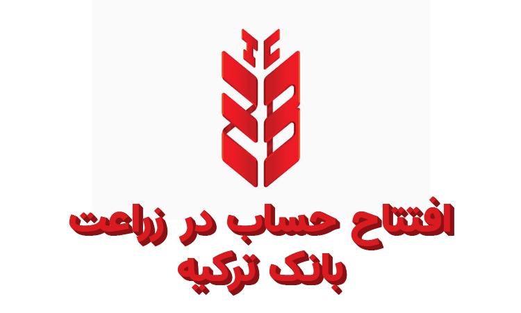 افتتاح حساب در زراعت بانک ترکیه