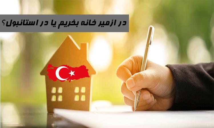 در ازمیر خانه بخریم یا در استانبول؟میر خانه بخریم یا در استانبول؟