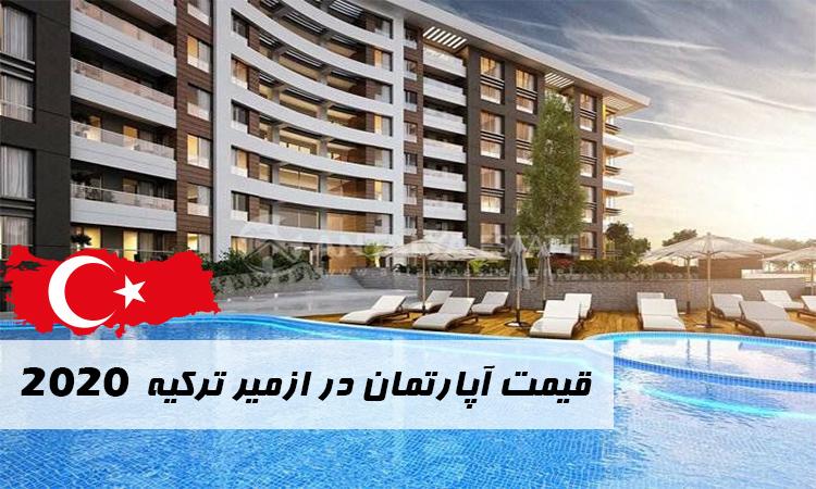 قیمت آپارتمان در ازمیر ترکیه 2020