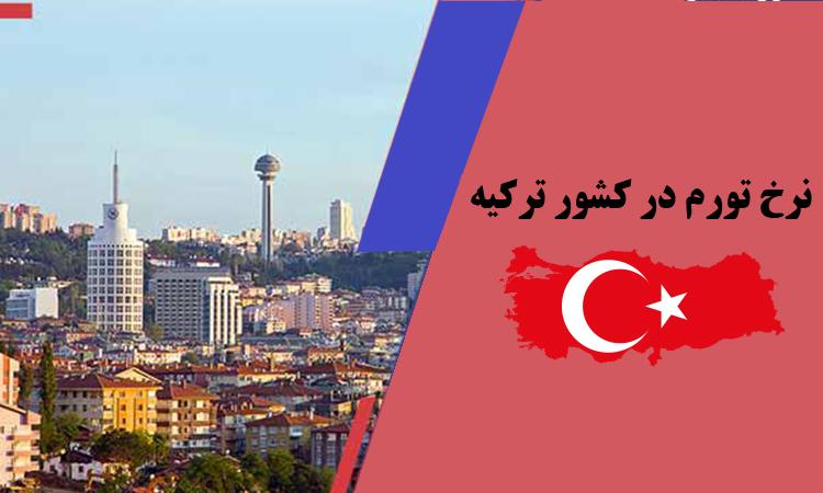 نمایی از کشور ترکیه