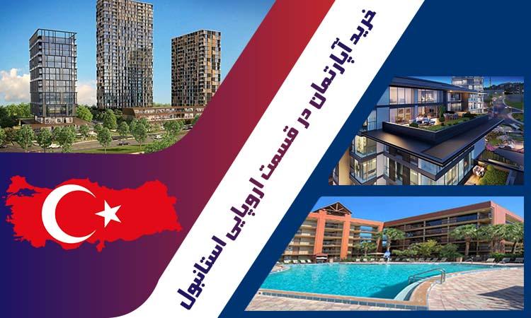 خرید آپارتمان در قسمت اروپایی استانبولر قسمت اروپایی استانبول