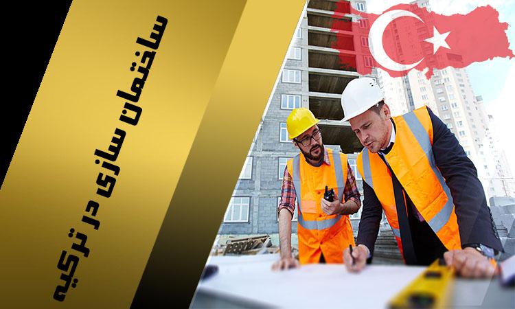 ساختمان سازی در ترکیه
