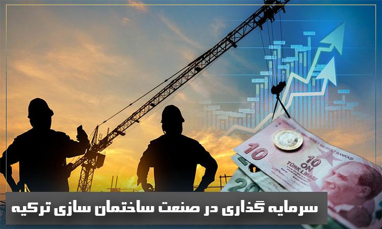 سرمایه گذاری در صنعت ساختمان سازی ترکیه