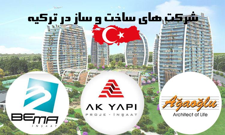 شرکت های ساختمان ساز در ترکیه