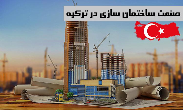 صنعتساختمان سازی در ترکیه