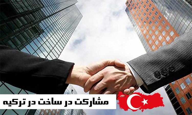 مشارکتدرساختدر ترکیه